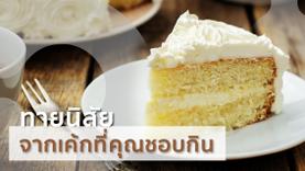 ทายนิสัยจากเค้กที่ชอบกิน ชอบรสชาติไหน ทายใจได้นะ