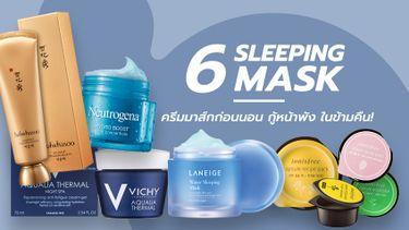 ตื่นปุ๊บ สวยปั๊บ! 6 Sleeping Mask ครีมมาส์กก่อนนอน กู้หน้าพัง ในข้ามคืน!