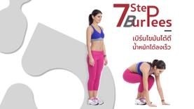 7 สเต็ป ท่าเบอร์พี Burpees เบิร์นไขมันได้ดี ลดน้ำหนักได้เร็ว