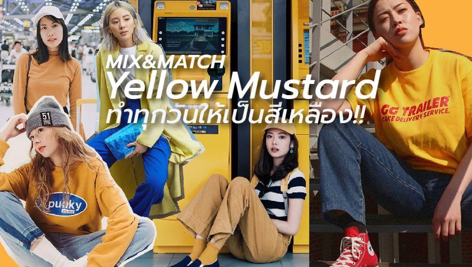 Mix and Match Yellow Mustard ใส่สีเหลืองยังไง ให้เก๋ มีสไตล์ ใส่ได้ทุกวัน!!