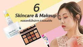 เกาะกระแส! 6 Skincare & Makeup คอลเลคชั่นใหม่จาก 5 แบรนด์ดัง สวยใส รับซัมเมอร์