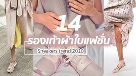 ตามฮิดติดเทรนด์! 14 รองเท้าผ้าใบแฟชั่น สวย มีสไตล์ ของเหล่าแบรนด์ดัง ปี 2018