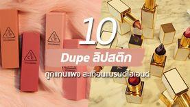 เปิดลิสต์ 10 Dupe ลิปสติก ถูกแทนแพง สะเทือนแบรนด์ไฮเอนด์