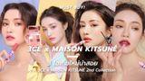 MUST BUY! | เอาเงินไปเลย! 3 ไอเท็มใหม่น่าสอย จาก 3CE x MAISON KITSUNÉ 2nd Collection
