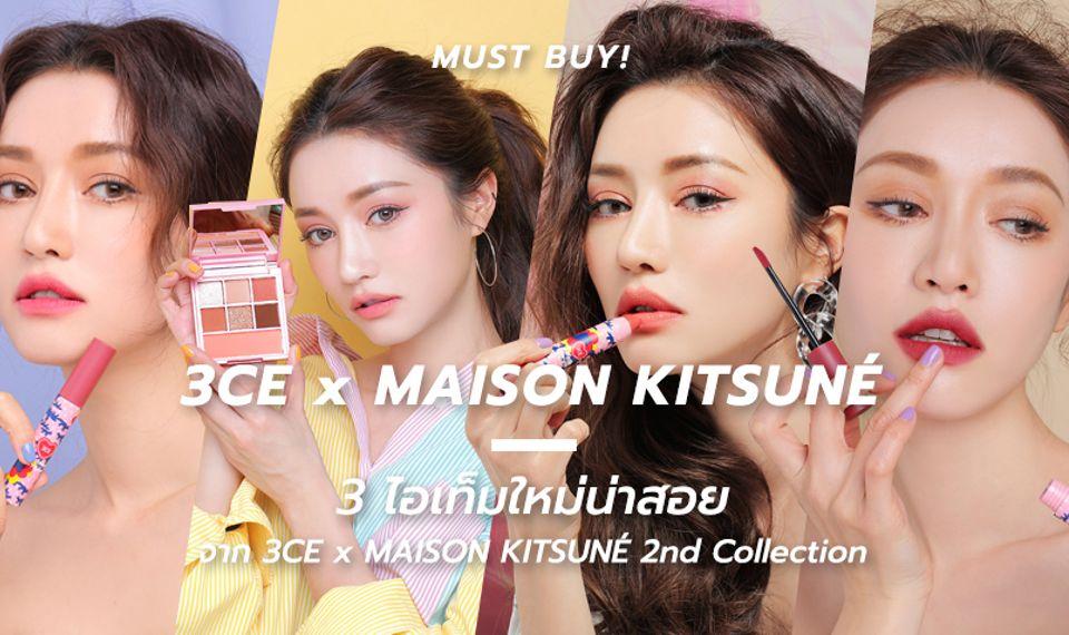 MUST BUY!   เอาเงินไปเลย! 3 ไอเท็มใหม่น่าสอย จาก 3CE x MAISON KITSUNÉ 2nd Collection