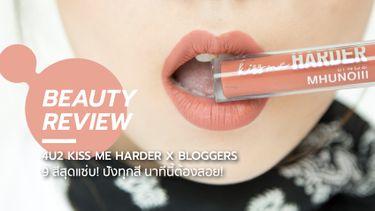 REVIEW 4U2 Kiss Me Harder x Bloggers 9 สีสุดแซ่บ! ปังทุกสี นาทีนี้ต้องสอย!