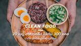 (คลิป) 20 เมนู อาหารคลีน ไม่เกิน 300 แคล น่ากิน ทำง่าย อิ่มสบายท้อง!