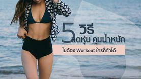 5 วิธีลดหุ่น คุมน้ำหนักให้อยู่หมัด ไม่ต้อง Workout ใครก็ทำได้!