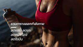 รวม ตารางออกกำลังกาย ลดแขน ลดขา ลดหน้าท้อง ลดไขมัน สวยครบหัวจรดเท้า!
