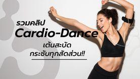 รวมคลิป ท่าเต้นออกกำลังกาย Cardio-Dance เต้นสะบัด กระชับทุกสัดส่วน!!