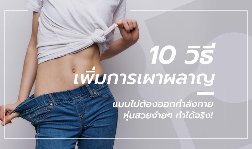 10 วิธี เพิ่มการเผาผลาญ แบบไม่ต้องออกกำลังกาย หุ่นสวยง่ายๆ ทำได้จริง!