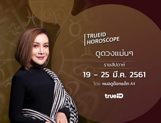 TrueID Horoscope : ดูดวง รายสัปดาห์ แม่นๆ 19 - 25 มี.ค. 61 โดย หมอดู Toktak A4