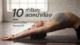 10 ท่าโยคะ ลดหน้าท้อง บนเตียง นอนทำง่ายๆ ก็พุงแบนได้!