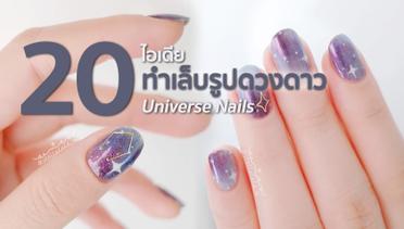 รวม 20 ไอเดีย ทำเล็บรูปดวงดาว universe nails ลายเพ้นท์เล็บสวยๆ สะเทือนถึงจักรวาล