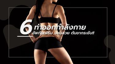 6 ท่าออกกำลังกาย อัพก้นให้เฟิร์ม งอนสวย ต้นขากระชับ ใส่ชุดว่ายน้ำ เว้าสูง ได้อย่างมั่นใจ!!