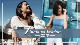 ส่อง! 7 Summer fashion 2018 ของเหล่าดารา สวยเป๊ะทุกองศา ท้าลมร้อน
