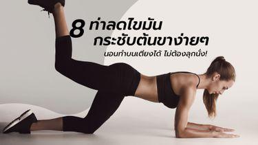 8 ท่าออกกำลังกาย ลดไขมัน กระชับต้นขาง่ายๆ นอนทำบนเตียงได้ ไม่ต้องลุกนั่ง!