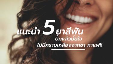 แนะนำ 5 ยาสีฟัน ลดหินปูน ลดกลิ่นปาก ฟันขาวสะอาด ไม่มีคราบเหลืองจากชา กาแฟ!!