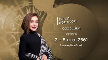 TrueID Horoscope : ดูดวง รายสัปดาห์ แม่นๆ 2 - 8 เม.ย. 61 โดย หมอดู Toktak A4