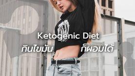 OMG! ลดหุ่นแบบ Ketogenic Diet กินไขมัน ก็ผอมได้ จริงเหรอ?
