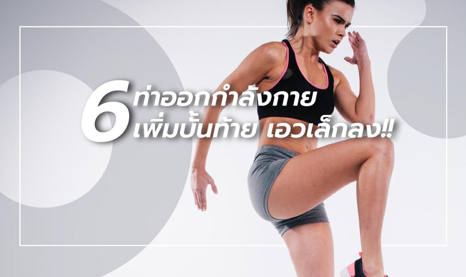 6 ท่าออกกำลังกาย เพิ่มบั้นท้าย เอวเล็กลง!! ท่าง่ายๆ ทำบนเตียงก็ได้