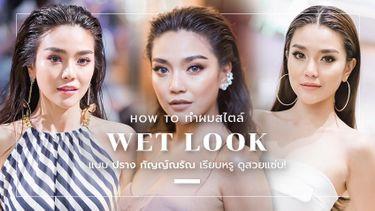 How To ทำผม Wet Look สไตล์ ปราง กัญญ์ณรัณ เรียบหรู ดูสวยแซ่บ!