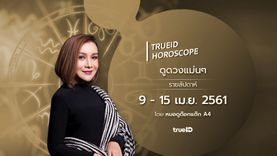 TrueID Horoscope : ดูดวง รายสัปดาห์ แม่นๆ 9 - 15 เม.ย. 61 โดย หมอดู Toktak A4