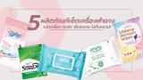 แนะนำ 5 ผลิตภัณฑ์เช็ดเครื่องสำอาง หน้าเกลี้ยง ลดสิว เช็ดสะอาด ไม่ทิ้งคราบ