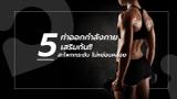 5 ท่าออกกำลังกายเสริมก้น สะโพกกระชับ ไม่หย่อนคล้อย