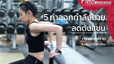 FIRM RECOMMENDED | รวม 5 ท่าออกกำลังกาย ลดต้นแขน ท้องแขนหายทันที ไม่ต้องกลัวมีกล้าม