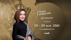 TrueID Horoscope : ดูดวง รายสัปดาห์ แม่นๆ 23 - 29 เม.ย. 61 โดย หมอดู Toktak A4
