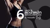 6 กฏเหล็กสำคัญ เพื่อการ ลดน้ำหนัก ให้สำเร็จแบบไม่ต้องกลัวโยโย่ by เทรนเนอร์โบ