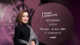 TrueID Horoscope : ดูดวง รายสัปดาห์ แม่นๆ 30 เม.ย. - 6 พ.ค. 61 โดย หมอดู Toktak A4