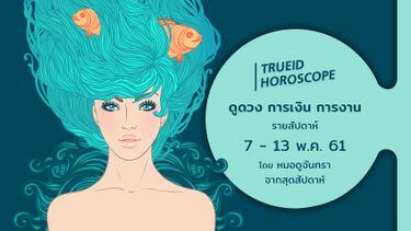 TrueID Horoscope : ดูดวง การเงิน การงาน รายสัปดาห์ 7-13 พ.ค. 61 โดย หมอดูจันทรา จากสุดสัปดาห์