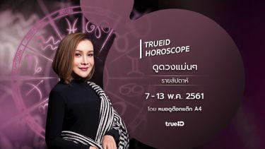 TrueID Horoscope : ดูดวง รายสัปดาห์ แม่นๆ 7 - 13 พ.ค. 61 โดย หมอดู Toktak A4