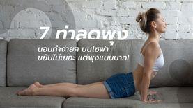 7 ท่าลดพุง นอนทำง่ายๆ บนโซฟา ขยับไม่เยอะ แต่พุงแบนมาก!