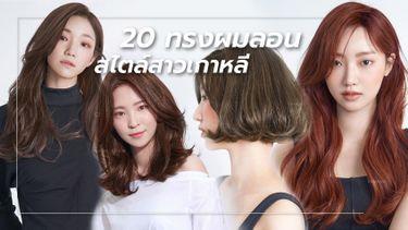 รวม 20 ทรงผมลอน สไตล์สาวเกาหลี สวยมีวอลลุ่ม เซฟรูปไปดัดตามด่วน!