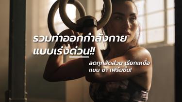 รวมท่าออกกำลังกายแบบเร่งด่วน!! ลดทุกสัดส่วน เรียกเหงื่อ  แขน ขา เฟิร์มขึ้น!