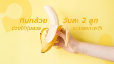หุ่นสวยด้วยประโยชน์จากกล้วย แค่กินกล้วยวันละ 2 ลูก ก็ช่วยให้สุขภาพดีขึ้นได้