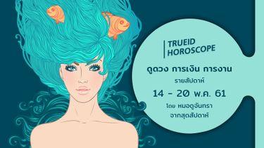 TrueID Horoscope : ดูดวง การเงิน การงาน รายสัปดาห์ 14-20 พ.ค. 61 โดย หมอดูจันทรา จากสุดสัปดาห์