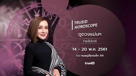 TrueID Horoscope : ดูดวง รายสัปดาห์ แม่นๆ 14 - 20 พ.ค. 61 โดย หมอดู Toktak A4