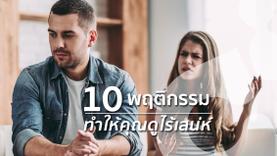 10 พฤติกรรมผู้ชายยี้!! และทำให้คุณดูไร้เสน่ห์อย่างมาก