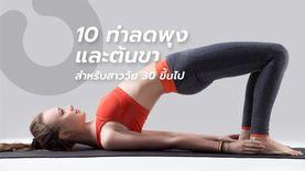 10 ท่าลดพุง ลดต้นขา สำหรับสาววัย 30 ขึ้นไป ทำง่าย ไม่ปวดเข่า!