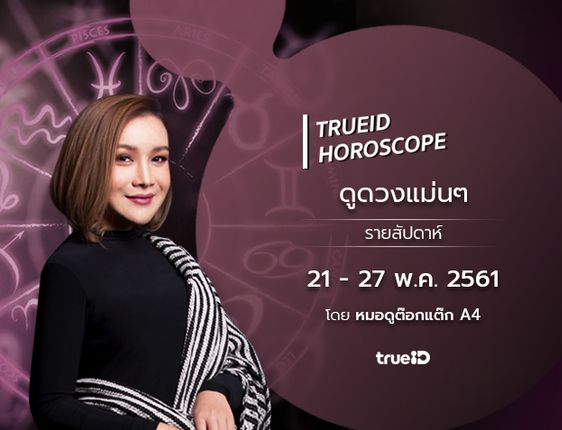 TrueID Horoscope : ดูดวง รายสัปดาห์ แม่นๆ 21 - 27 พ.ค. 61 โดย หมอดู Toktak A4