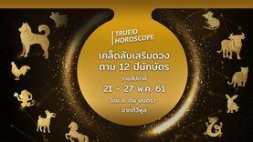 TrueID Horoscope : เคล็ดลับเสริมดวง ตาม 12 ปีนักษัตร รายสัปดาห์ 21-27 พ.ค. 61 โดย อ. ต้น ม