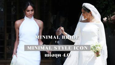 เรียบหรูดูแพง! เมแกน มาร์เคิล Minimal Bride สู่ Minimal Style Icon แห่งยุค 4.0