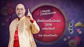 TrueID Horoscope : เช็คดวงครึ่งปีหลัง 2018 พร้อมวิธีแก้! โดย ซินแสเป็นหนึ่ง