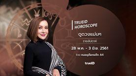 TrueID Horoscope : ดูดวง รายสัปดาห์ แม่นๆ 28 พ.ค. - 3 มิ.ย. 61 โดย หมอดู Toktak A4