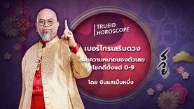 TrueID Horoscope : เบอร์โทรศัพท์เสริมดวง! เผยความหมายของตัวเลขแห่งความโชคดีตั้งแต่ 0-9 โดย