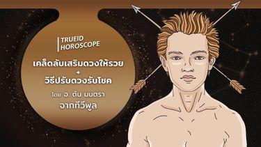 TrueID Horoscope : เคล็ดลับเสริมดวงให้รวย + วิธีปรับดวงรับโชค โดย อ. ต้น มนตรา จากทีวีพูล